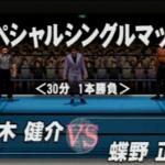 オールスタープロレスリングで蝶野正洋VS佐々木健介! 前半