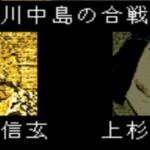 プロレス的トータルウォー ショーグン2で川中島の合戦! 前半
