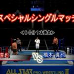 オールスタープロレスリング3で橋本真也VS小川直也 前半