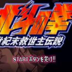 北斗の拳 世紀末救世主伝説をプレイ! 序章