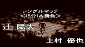 "<span class=""title"">燃えろ!ヤングライオン!バープロで辻陽太VS上村優也!</span>"
