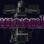 "<span class=""title"">スーパーファミコンをエミュる!(ソフト吸出し編)</span>"