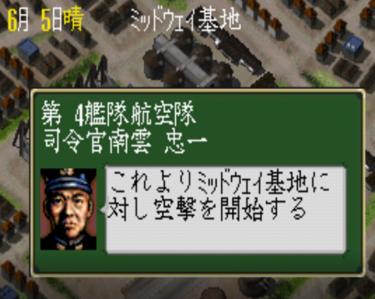提督の決断Ⅱでミッドウェイ作戦シナリオをプレイ!