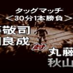 武藤敬司VS丸藤正道GHCヘビー級王座前哨戦(バープロ2)